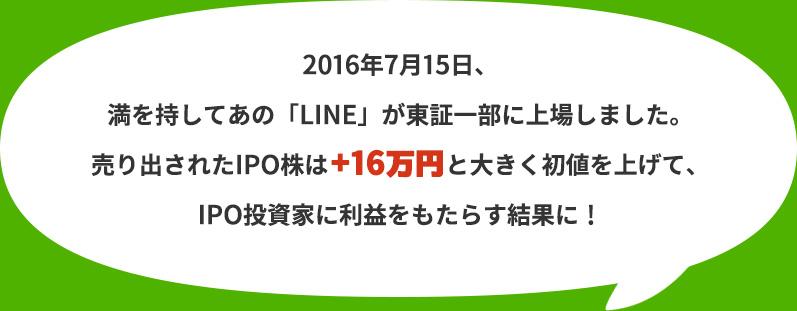 2016年7月15日、満を持してあの「LINE」が東証一部に上場しました。売り出されたIPO株は+16万円と大きく初値を上げて、IPO投資家に利益をもたらす結果に!