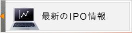 最新のIPO情報