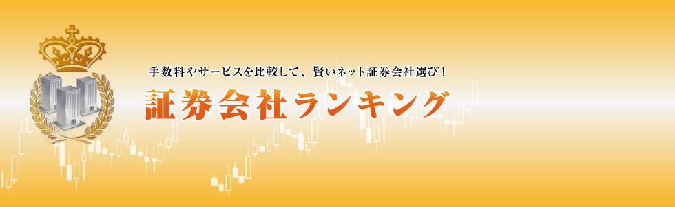 証券会社ランキング