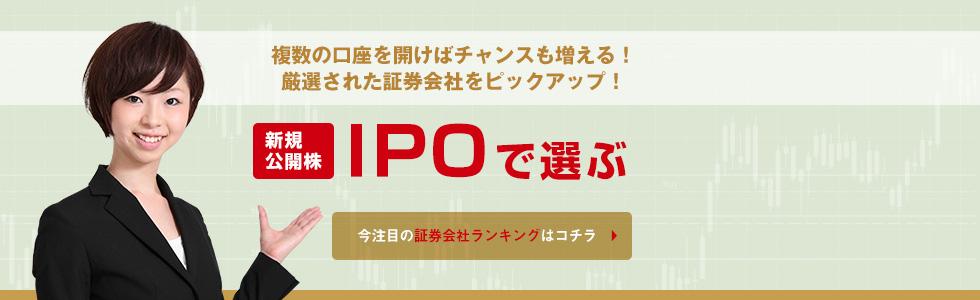 IPOで選ぶ