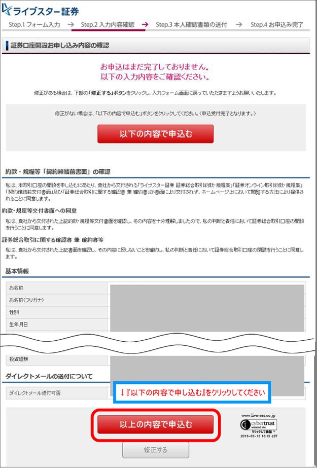 口座開設お申込みフォーム入力内容確認画面
