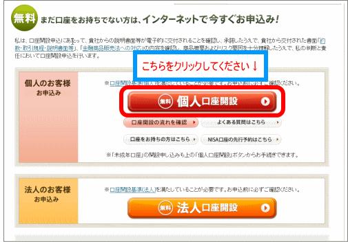 口座開設者の選択画面