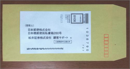 口座開設申込書と本人確認証類が入った封筒