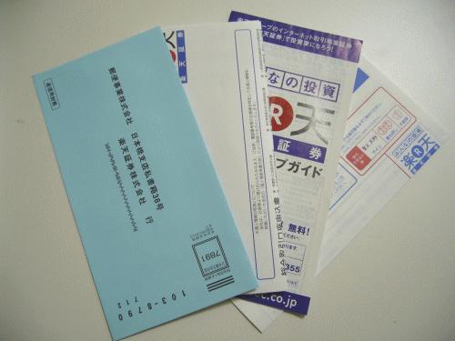 口座開設キット(口座開設シート、本人確認書類添付シート、返信用の封筒)