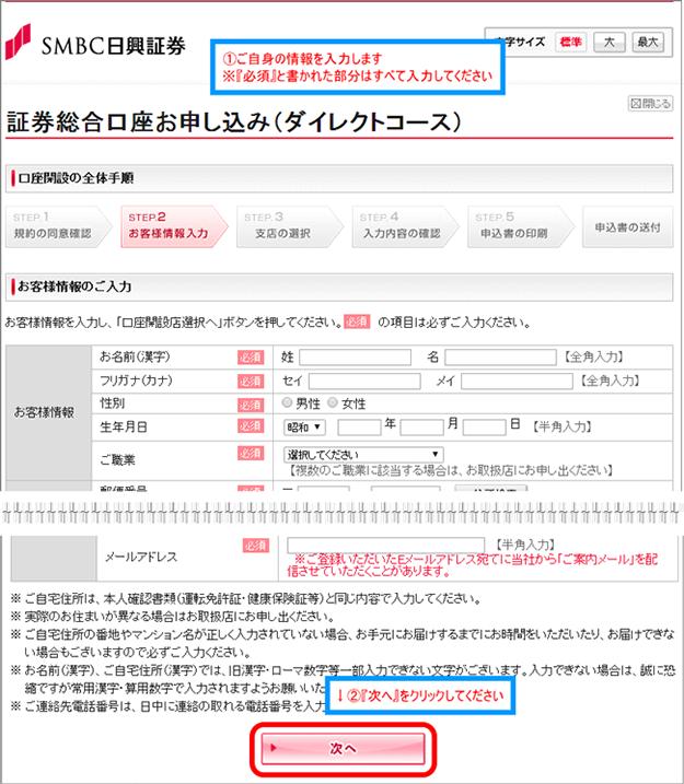 証券口座総合口座お申込み(ダイレクトコース)お客様情報入力画面
