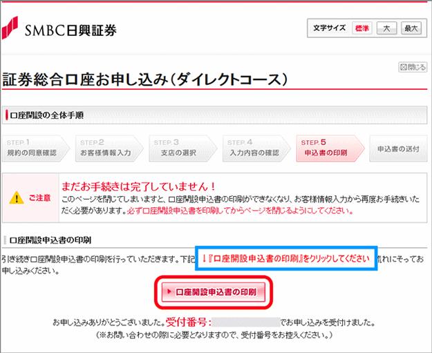 申込書の印刷画面<br /><br /><br />